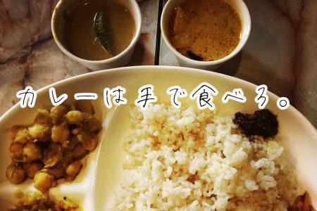 カレーはインド人にならって手で食べたほうが確実に美味しい論。